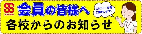 各校別お知らせ.jpg
